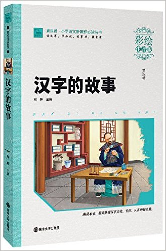 The Story Of Chinese Characters With Pinyin And Pictures Learn Chinese History Culture Book