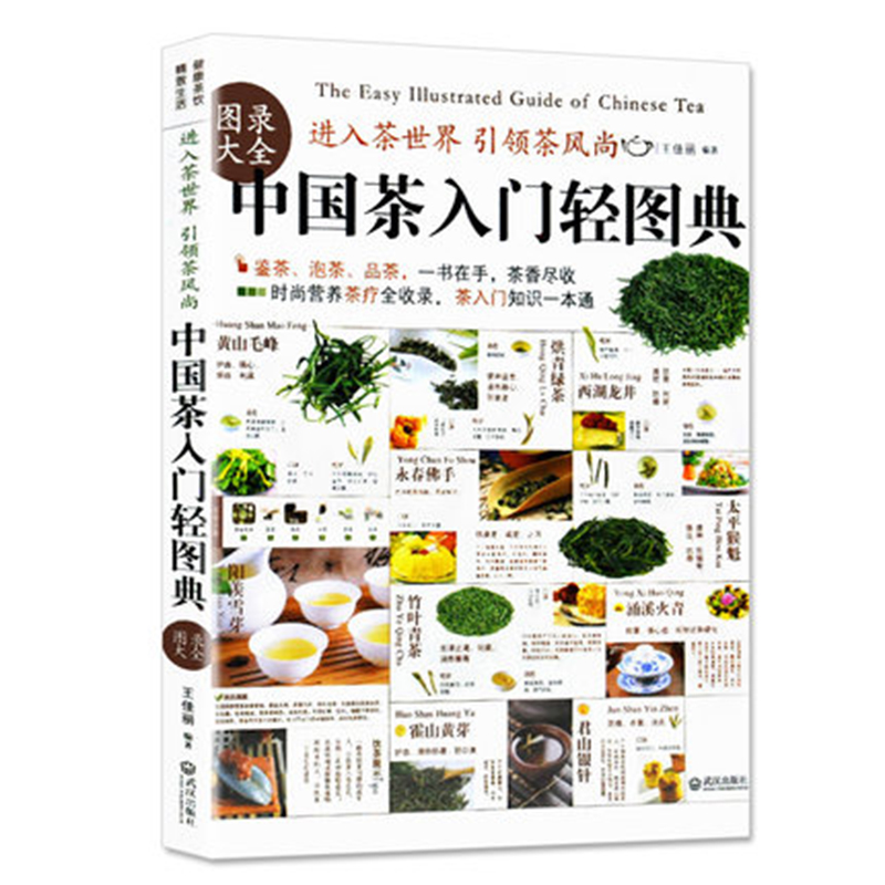 Catalogue Encyclopedia Chinese Tea Introduction Chinese Tea Classic Tea Book Culture Books