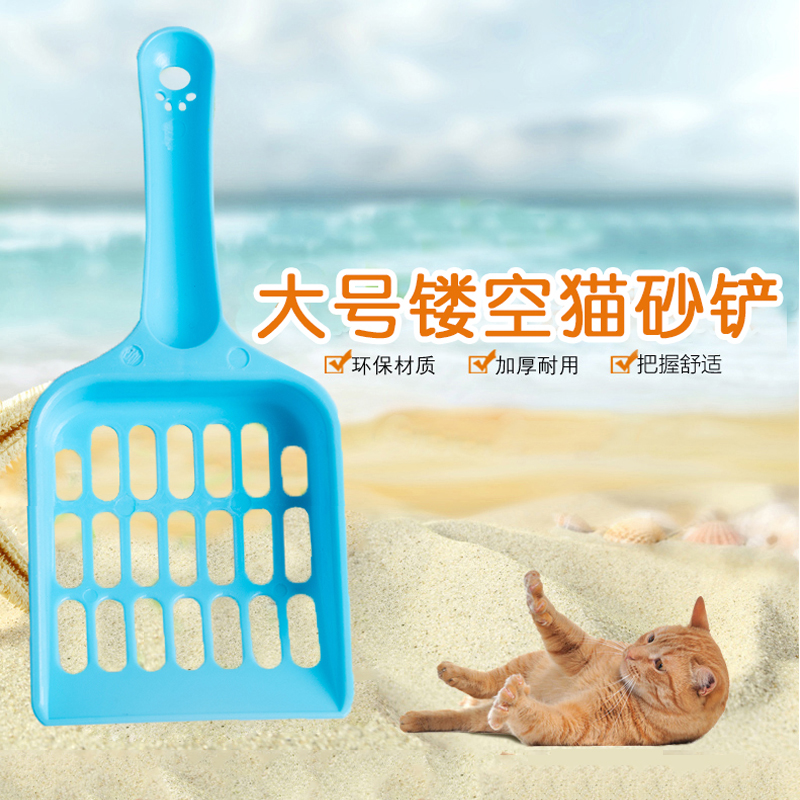 Durable Thick Cat Litter Shovel Cat Scoop Poop Shovel Waste Tray Pet Cleaning Tool Plastic Cat Sand Toilet Cleaner Spoons