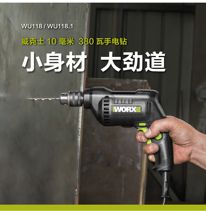 wu118 electrical drill good quality electrical drill for home decoration use at good price harsle brand good quality roller shear knives cut electrical steel coils into laminates