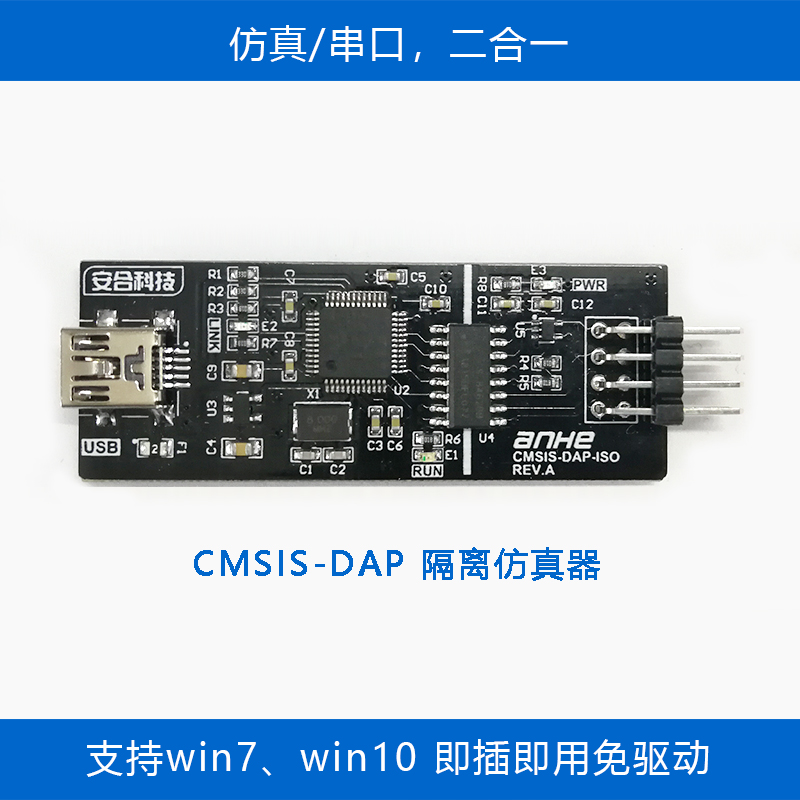 CMSIS-DAP Isolation Simulator 2.5KV Isolation Support STM32, RT1052, Etc.