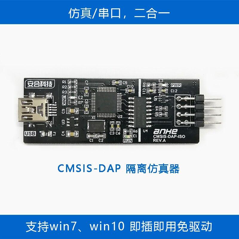 CMSIS-DAP Isolation Simulator 2.5KV Isolation Support STM32, RT1052, etc.CMSIS-DAP Isolation Simulator 2.5KV Isolation Support STM32, RT1052, etc.