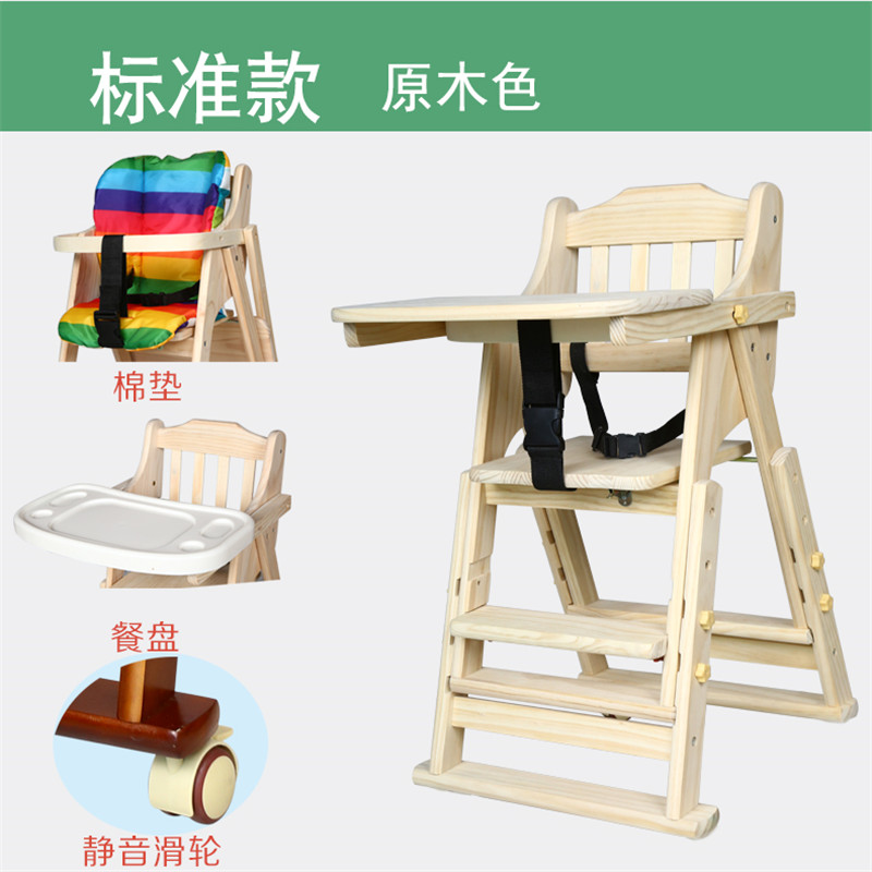 Baby dining chair baby eating table children learning chair multifunctional folding wooden chair children dining chairBaby dining chair baby eating table children learning chair multifunctional folding wooden chair children dining chair