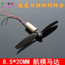 free shipping ultra super 8.5*20MM coreless motor with large torque motor propelleR for rc hobby drones