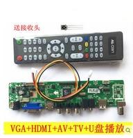 V56 Universal LCD TV Controller Driver Board PC VGA HDMI USB Interface USB Play Media