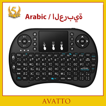 [AVATTO] Arabic i8 Mini Wireless gaming Keyboard 2.4GHz TouchPad Handheld Game Air Mouse for Smart tv,Laptop,iPad,Android Box