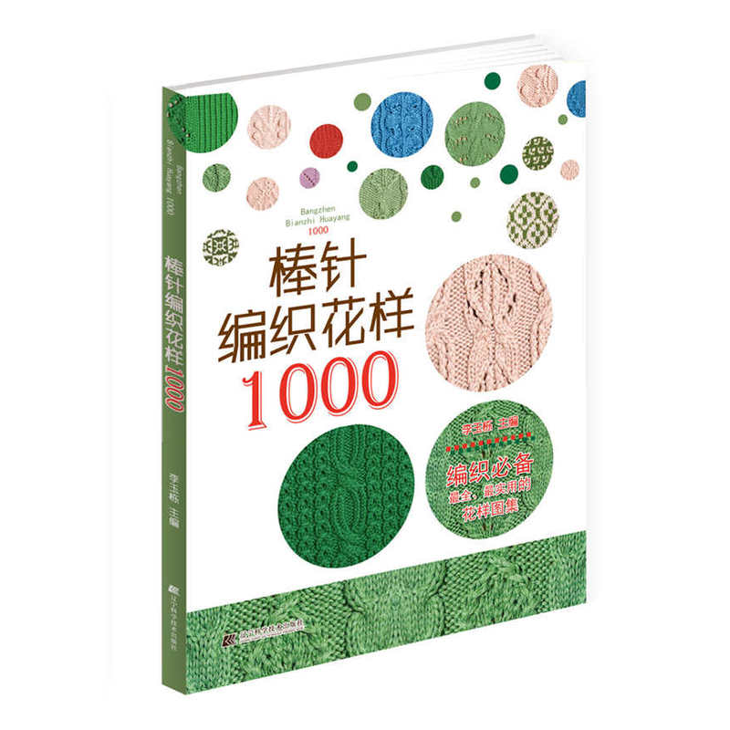 New Chinese Edition Knitting Pattern Book with 1000 Different Pattern chinese knitting pattern book with traditional pattern