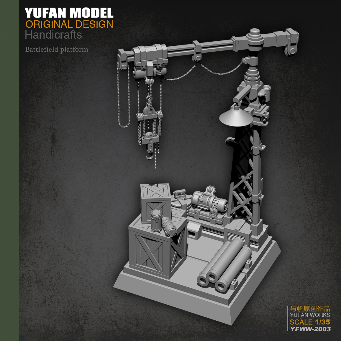 Yufan Model 1/35  Plant Platform Resin Model Yfww-2003