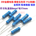 3 w 22 k gold film resistor five-color ring precision 1% (10 PCS/iron feet)