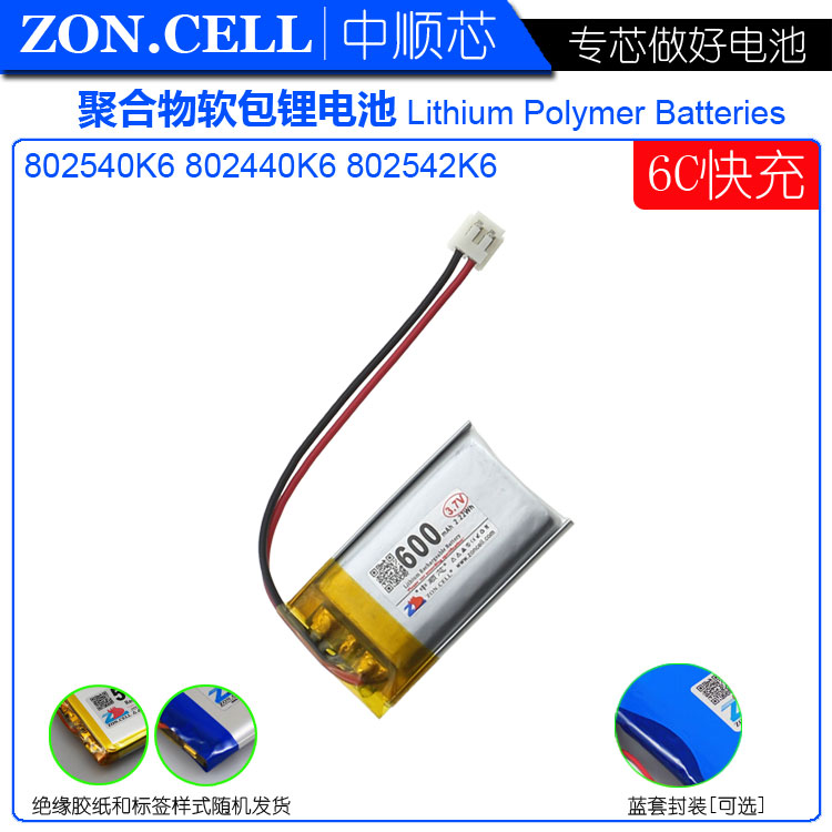 shenzhen technology <font><b>802540</b></font> <font><b>3.7v</b></font> 6C EH2.54 600MAH lithium polymer battery li po ion lipo rechargeable batteries for GPS/MP3/4/5 image