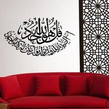 islam vinyl decals god allah quran mural art wallpaper home islamic wall stickers quotes muslim arabic decorations A9-012