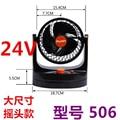 Tamehome BIG 24V automatically 360 ROTATE 1 slider car electric fan truck fan car microbiotic electric fan car deodorize 506