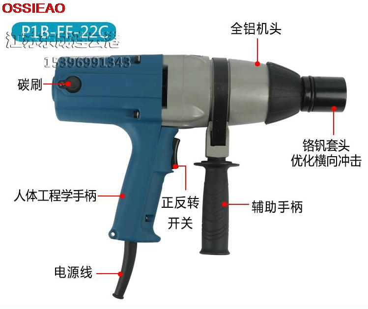 220V P1B-FF-12 300w / P1B-FF-20C 340w / P1B-FF-22C 620w electric wrench electric wind gun electric sleeve impact wrench exterm ff 1620