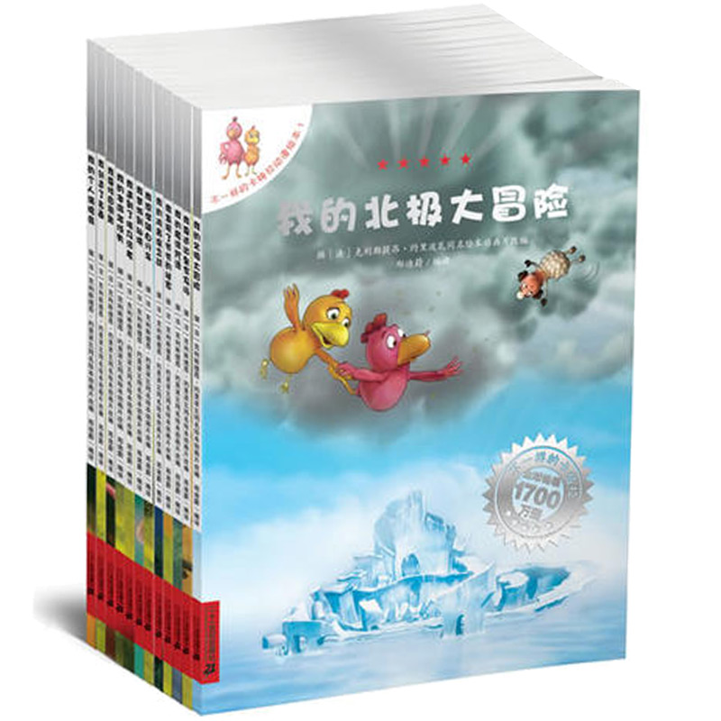 New 12pcs/set My Arctic Adventure Anime Picture Book For Children Children's Literature Books