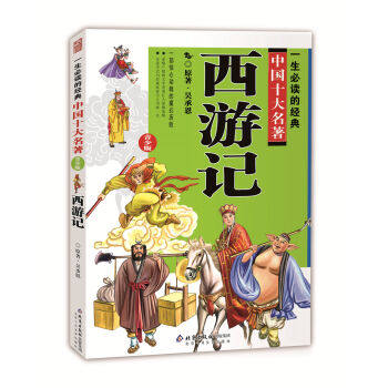 Journey To The West (Teens Version) For Children Kids Learn Chinese Educational Book With Pin Yin (Chinese Edition)