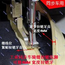 Industrial sewing machine two simultaneous car luggage zipper zipper foot sewing straddle 4MM zipper tooth width