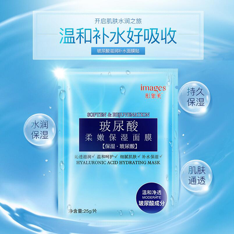 IMAGES Skin Care Hyaluronic Acid Tender Repair Facial Mask Natural Liquid Collagen Oil Control MoisturizingWhiting Face Mask