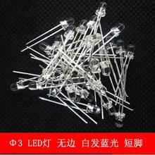 1000pcs/lot  3MM LED Lamp super bright white hair and blue light-emitting diode endless short legs