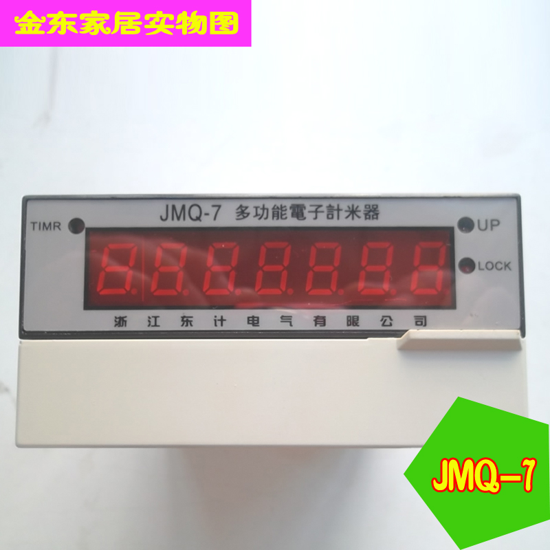 original CHDD 220V ac JMQ-7 multi-functional 7 digit electronic intelligent preset counter meter for length measuring instrument jd116h intelligent electronic counter power and memory page 5