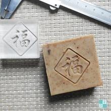 цена на ree shipping natural handmade acrylic soap seal stamp mold chapter mini diy Chinese characters patterns organic 0030