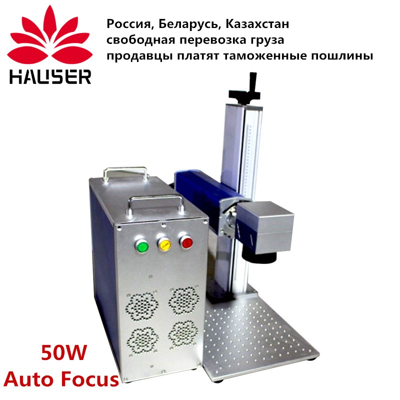 HCZ 50W Auto Focus Raycus Fiber Laser Marking Machine Laser Marking Machine Marking Metal Laser Engraving Machine Diy Cnc