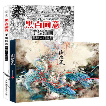 2pcs Chinese ancient illustration ink painting book coloring textbook +  black and white Hand drawn illustration drawing book