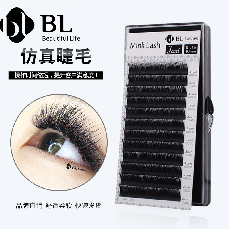 10b2bff2566 Blink L PLUS Curl 0.15/0.20mm 9 13mm Makeup False Eyelash 3D Mink ...