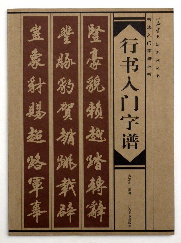 Calligraphie chinoise livre mots de base Xing Shu Script cursif Shu Fa 92 pages 21*29 cmCalligraphie chinoise livre mots de base Xing Shu Script cursif Shu Fa 92 pages 21*29 cm