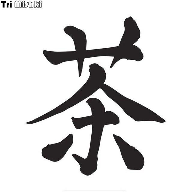 Tri Mishki HZX821 #13*15 cm té chino kanji pegatina de coche calcomanías de vinilo divertidas accesorios de motocicleta pegatinas