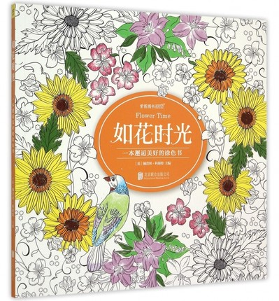 Flowery time Lots of Flower pattern Coloring Book For Adult Children kids comic Relieve Stress Graffiti coloring books abdul majeed bhat sources of maternal stress and children with intellectual disabilities