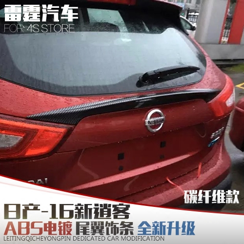 For Nissan Qashqai Rear Trunk Streamer Abs Chrome Tail Trim Carbon Tail Trim Car Styling For Nissan Qashqai Accessories 2015 car rear trunk security shield cargo cover for volkswagen vw tiguan 2016 2017 2018 high qualit black beige auto accessories