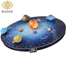 Candice guo 3D paper model creative solar system Nine planets learning DIY jigsaw puzzle kit children birthday christmas gift