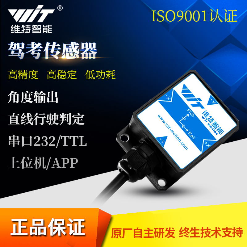 Driving Test Sensor Gyroscope Road Test Subjects Three Dedicated Mpu6050 Module Gyroscope Module mpu6050 serial 6 axis accelerometer gyroscope module