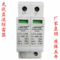 Photovoltaic Controller Power Supply DC500V Inverter Solar Photovoltaic DC Lightning Protection 2P