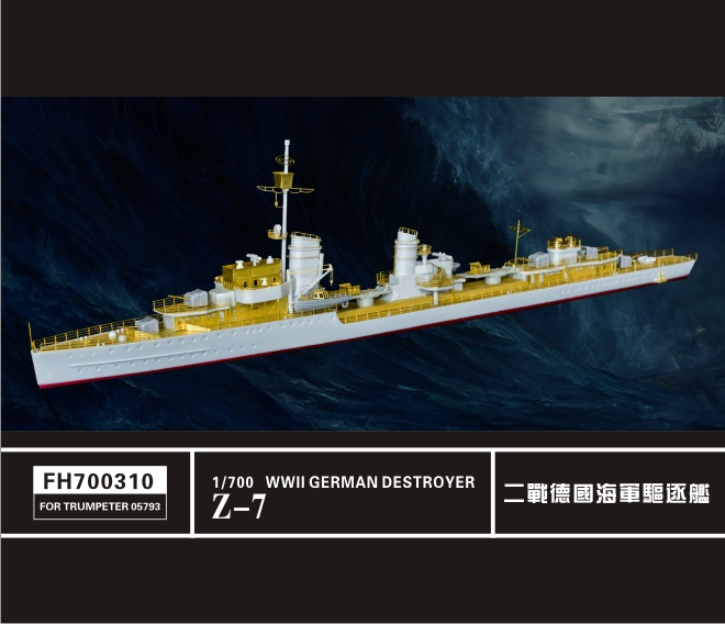 1/700 ship German Z-7 destroyer  Retrofit parts  Assembly model Toys купить