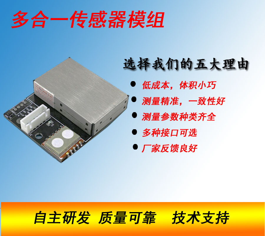 PM2.5 Formaldehyde Air Quality Detection Sensor Temperature and Humidity CO2/TVOC Detection Module Liuhe One Module temperature and humidity sensor protective shell sht10 protective sleeve sht20 flue cured tobacco high humidity