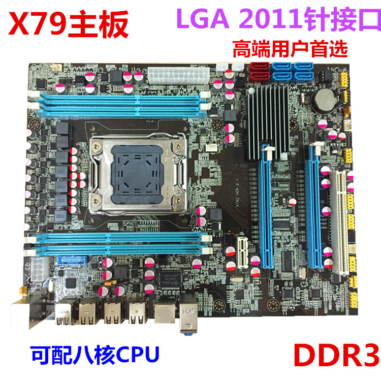 free shipping desktop motherboard new X79 motherboard LGA 2011 support REG ECC server memory All solid