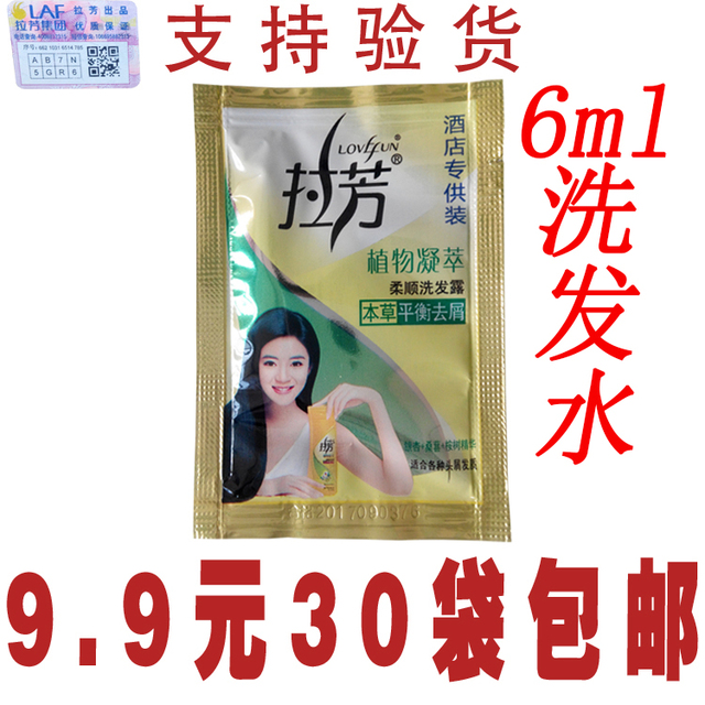 Genuine LaFang shampoo shampoo dandruff shampoo 6ml bags wholesale repair nourish FCL
