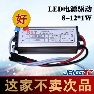 Бесплатная доставка LED мощность привода 8-12 Вт ВОДИТЕЛЬ Трансформатор выпрямитель Led балласт СВЕТОДИОДНЫЙ драйвер питания постоянного тока