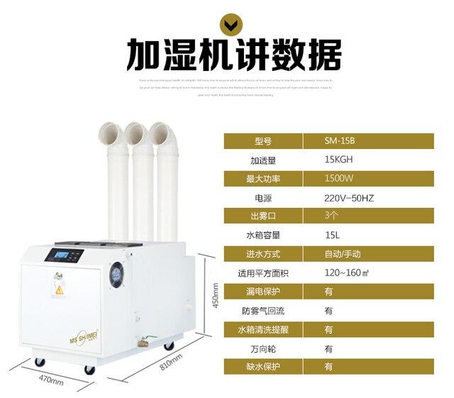 220 v Industrielle ultraschall-luftbefeuchter SM-15B Zerstäubung stumm befeuchtung maschine Kommerziellen luftbefeuchter für keller werkstatt