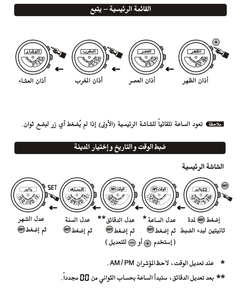 Azan Time Watch with Prayer Alarm Qibla and Hijri Calendar For All Muslim AL-Harameen 6102 WA-10