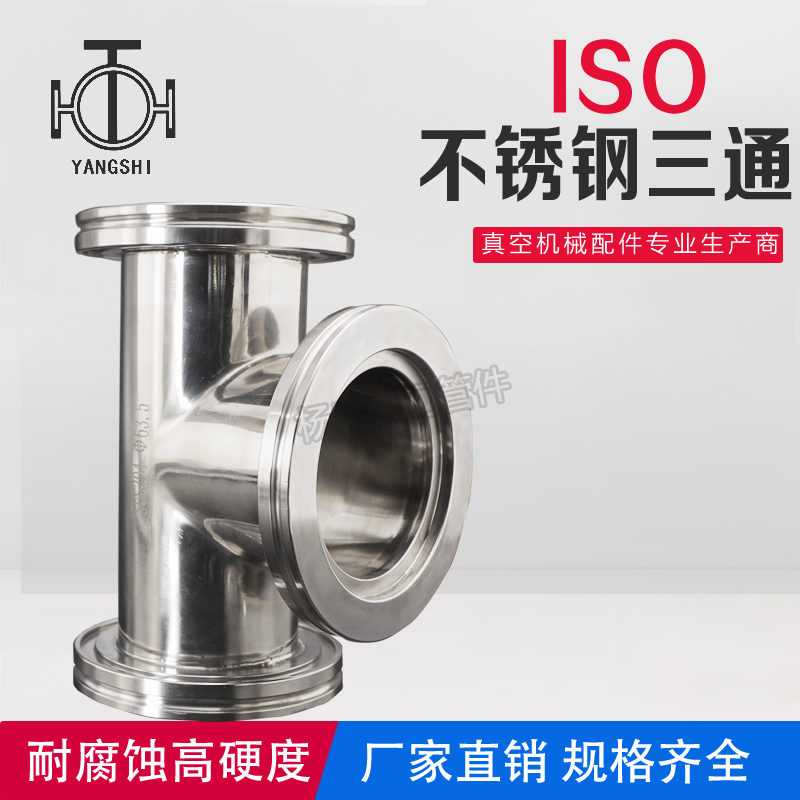 ISO three-way ISO stainless steel quick-install tee ISO63 ISO80 ISO100 ISO160
