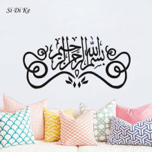 Si Di Ke Moslim Muurstickers Home Decoraties Islam Slaapkamer Moskee Muurschilderingen Vinyl Decals God Allah Zegene Koran Arabisch quotes(China)