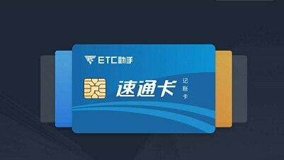 微信办理高速ETC了,抽奖可免设备费