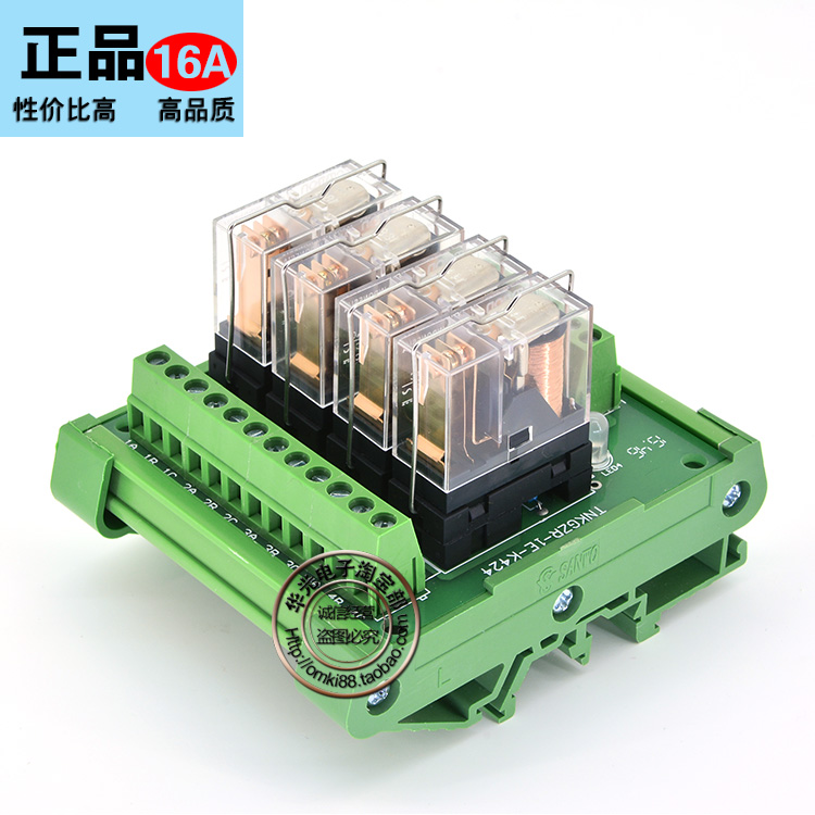 4 way relay  module PLC amplifier board combination relay 16A G2R-1-E
