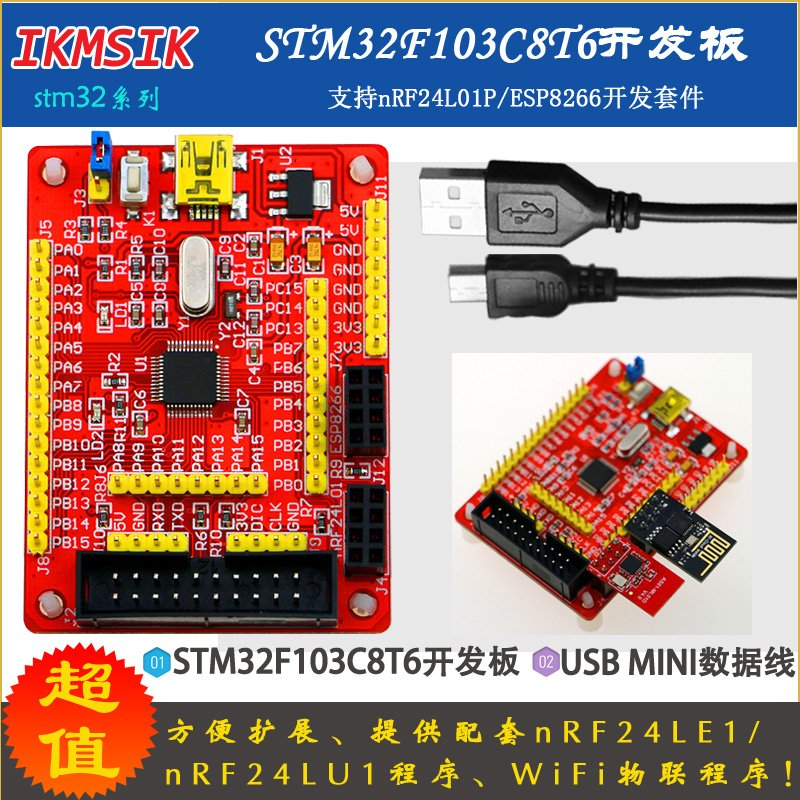 STM32F103C8T6 minimum board development board ARM core board WiFi ESP8266 nRF24L01 газовые упоры капота novline autofamily nissan x trail т31 2007 2014 2 шт ku ni xt31 00