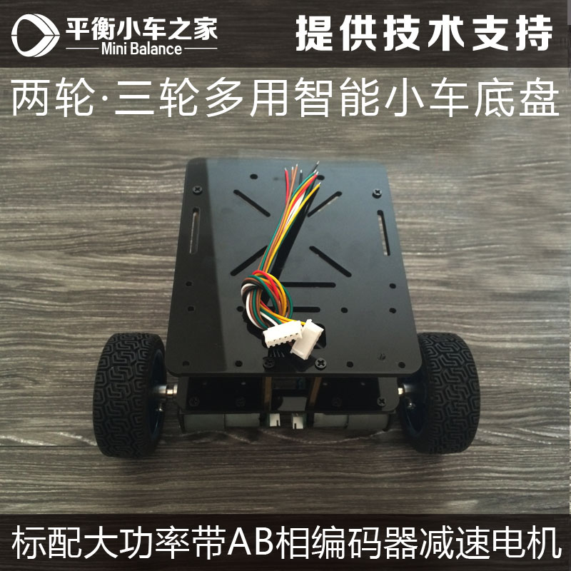 Intelligent car chassis high power encoder deceleration motor speed measurement line obstacle avoidance remote control robot 4wd chassis chassis intelligent car tracking car obstacle avoidance robot 4 wheel drive