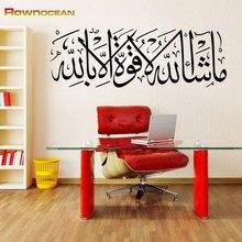 Wymienny na ścianę dla muzułmanów naklejki wodoodporny PVC muzułmanin arabski bóg allah kaligrafia koranu naklejki ścienne do domu dekoracja pokoju M 13