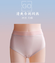 1Milk silk underwear women in the waist Europe and America no trace ultra-thin ice comfortable large size