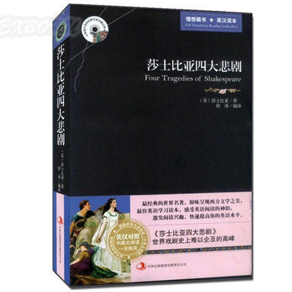 Shakespeare's four great tragedies Hamlet Othello King Lear Macbeth Bilingual Chinese and English world famous book shakespeare s four great tragedies hamlet othello king lear macbeth bilingual chinese and english world famous book